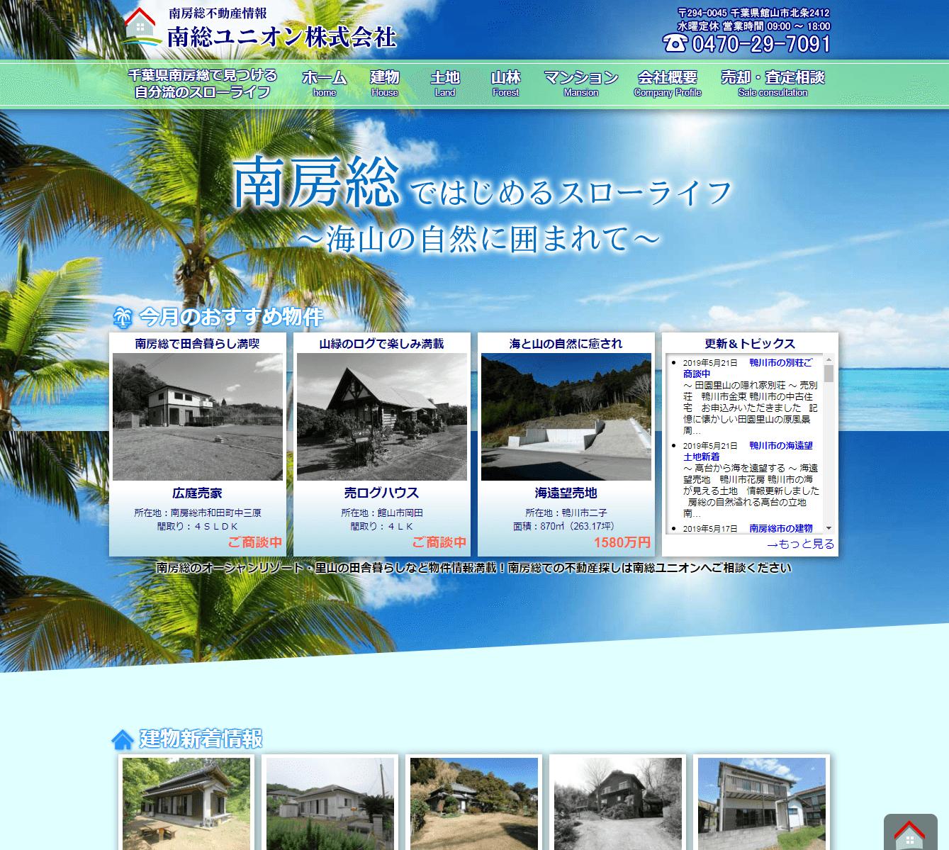 南総ユニオン株式会社の口コミや評判