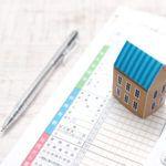 不動産を売却した際に確定申告が必要なケースとは?